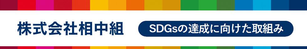株式会社相中組 SDGs宣言