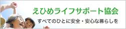 えひめライフサポート協会